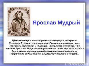 Ценные материалы исторической географии содержит Летопись Русская , состоящая из