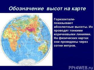 Обозначение высот на карте Горизонтали- показывают абсолютные высоты. Их проводя