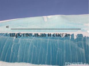 « _____________________ - царство льда и снега»