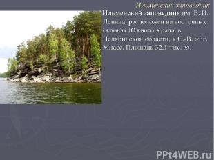 Ильменский заповедник Ильменский заповедниким. В. И. Ленина, расположен на вост