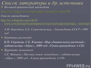 Список литературы и др. источники Большой арктический заповедник http://www.biga