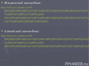Ильменский заповедник: http://slovari.yandex.ru/%D0%B8%D0%BB%D1%8C%D0%BC%D0%B5%D