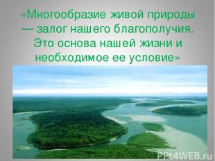 «Многообразие живой природы — залог нашего благополучия. Это основа нашей жизни