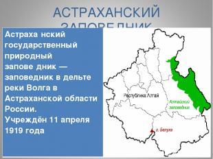 АСТРАХАНСКИЙ ЗАПОВЕДНИК Астраха нский государственный природный запове дник — за