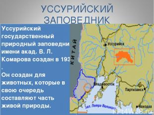 УССУРИЙСКИЙ ЗАПОВЕДНИК Уссурийский государственный природный заповедник имени ак