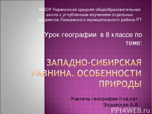 Учитель географии II кв.кат. Задовская А.А. МБОУ Нармонская средняя общеобразова