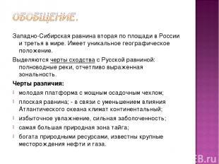 Западно-Сибирская равнина вторая по площади в России и третья в мире. Имеет уник