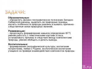 Образовательные: - определить физико-географическое положение Западно-Сибирской
