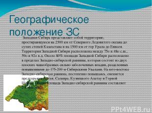 Географическое положение ЗС Западная Сибирь представляет собой территорию, прост