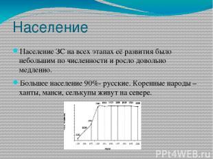 Население Население ЗС на всех этапах её развития было небольшим по численности