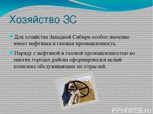 Хозяйство ЗС Для хозяйства Западной Сибири особое значение имеет нефтяная и газо