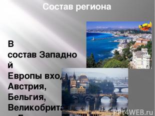Состав региона В составЗападной Европывходят: Австрия, Бельгия, Великобритания