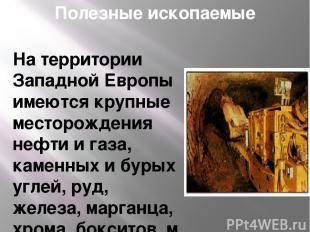 Полезные ископаемые На территории Западной Европы имеются крупные месторождения