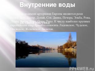 Внутренние воды Главными водными артериями Европы являются реки Волга, Дон, Днеп