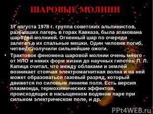 ШАРОВЫЕ МОЛНИИ 17 августа 1978 г. группа советских альпинистов, разбивших лагерь