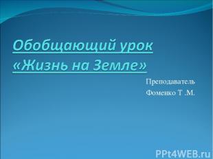 Преподаватель Фоменко Т .М.