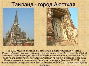 Таиланд - город Аюттхая В 1350 году на острове в месте слияния рек Чаупхрая и Па