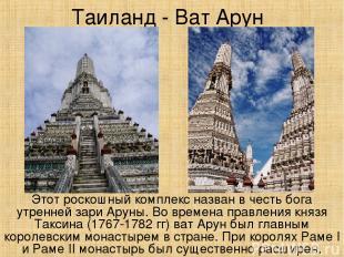 Таиланд - Ват Арун Этот роскошный комплекс назван в честь бога утренней зари Ару