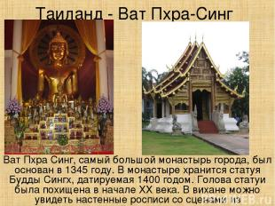 Таиланд - Ват Пхра-Синг Ват Пхра Синг, самый большой монастырь города, был основ