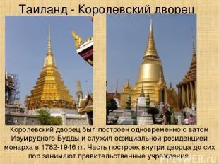 Таиланд - Королевский дворец Королевский дворец был построен одновременно с вато