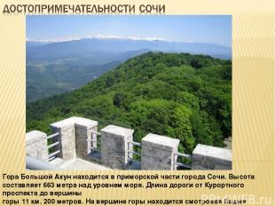 Гора Большой Ахун находится в приморской части города Сочи. Высота составляет 66