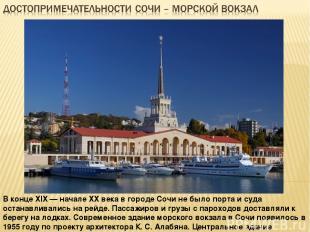 В конце ХIХ — начале ХХ века в городе Сочи не было порта и суда останавливались