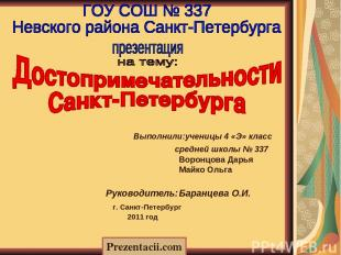 Выполнили:ученицы 4 «Э» класс средней школы № 337 Воронцова Дарья Майко Ольга Ру