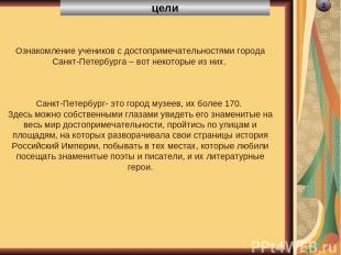 цели 2 Ознакомление учеников с достопримечательностями города Санкт-Петербурга –