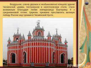 12 Воздушное, слегка дерзкое и необыкновенно изящное здание Чесменской церкви, п