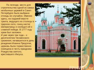 13 По легенде, место для строительства одной из самых необычных церквей в Санкт-