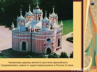 14 14 Чесменская церковь является кусочком европейского Средневековья, каким-то