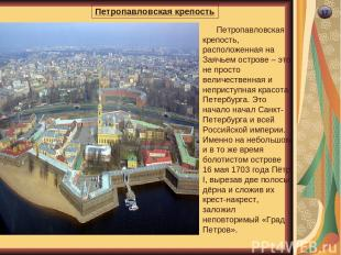17 Петропавловская крепость Петропавловская крепость, расположенная на Заячьем о