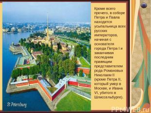 22 Кроме всего прочего, в соборе Петра и Павла находится усыпальница всех русски
