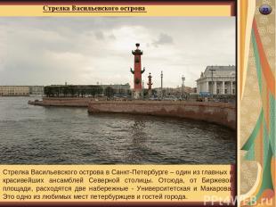 23 Стрелка Васильевского острова Стрелка Васильевского острова в Санкт-Петербург