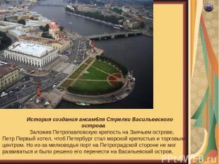 24 История создания ансамбля Стрелки Васильевского острова Заложив Петропавловск