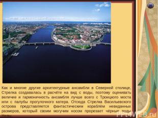 26  Как и многие другие архитектурные ансамбли в Северной столице, Стрелка созд