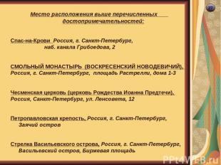 27 Место расположения выше перечисленных достопримечательностей: Спас-на-Крови Р