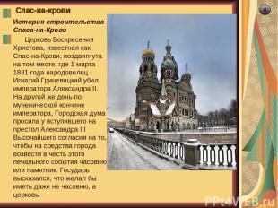 Спас-на-крови История строительства Спаса-на-Крови Церковь Воскресения Христова,