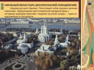 СМОЛЬНЫЙ МОНАСТЫРЬ (ВОСКРЕСЕНСКИЙ НОВОДЕВИЧИЙ) Шедевр русского барокко. Пятиглав