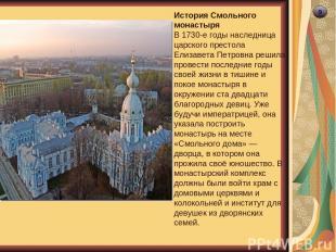 9 История Смольного монастыря В 1730-е годы наследница царского престола Елизаве