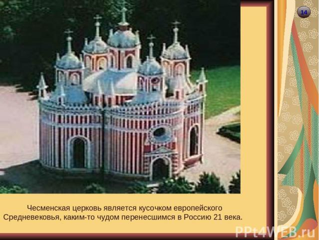 14 14 Чесменская церковь является кусочком европейского Средневековья, каким-то чудом перенесшимся в Россию 21 века.