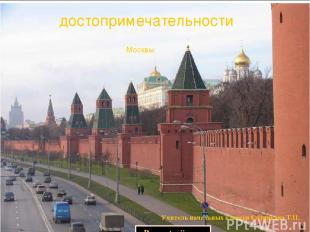 Учитель начальных классов Сотникова Т.П. достопримечательности Москвы Prezentaci