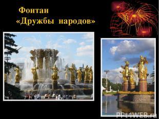 Фонтан «Дружбы народов»