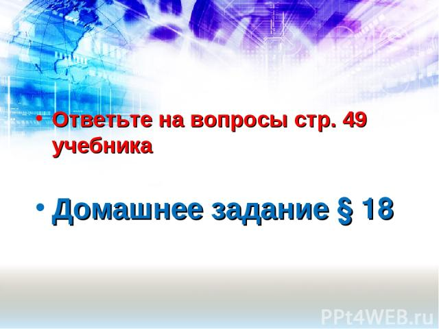 Ответьте на вопросы стр. 49 учебника Домашнее задание § 18