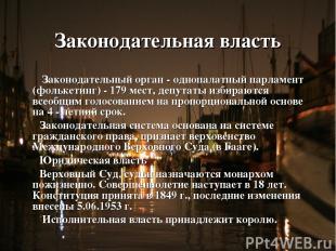 Законодательная власть Законодательный орган - однопалатный парламент (фолькетин
