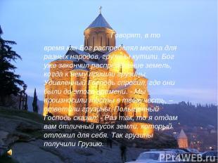 Говорят, в то время как Бог распределял места для разных народов, грузины кутили
