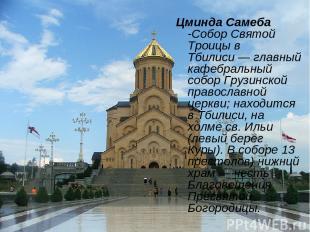 Цминда Самеба -Собор Святой Троицы в Тбилиси— главный кафебральный собор Грузин