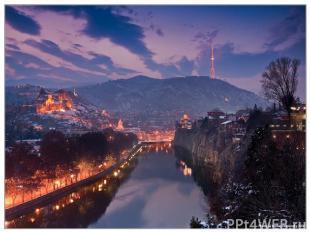 Столица Грузии- Тбилиси