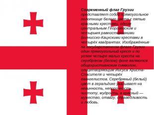 Современный флаг Грузии представляет собой прямоугольное полотнище белого цвета