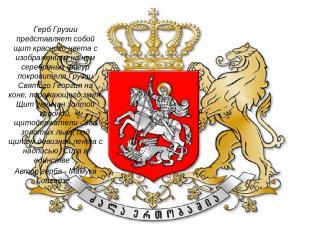 Герб Грузии представляет собой щит красного цвета с изображением на нем серебрян